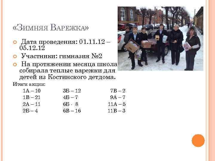 «ЗИМНЯЯ ВАРЕЖКА» Дата проведения: 01. 12 – 05. 12 Участники: гимназия № 2