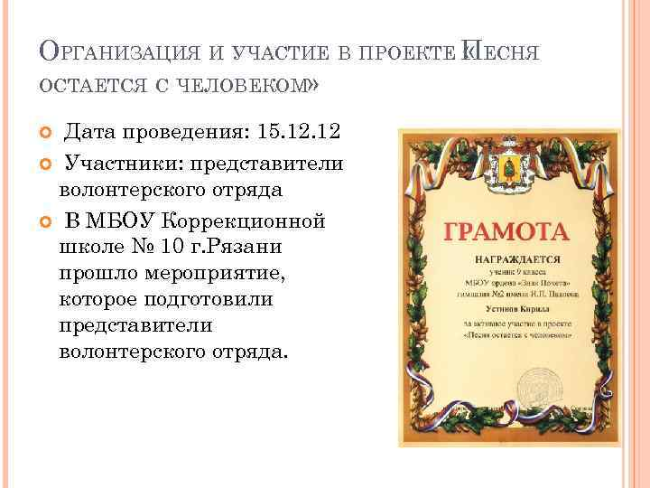 ОРГАНИЗАЦИЯ И УЧАСТИЕ В ПРОЕКТЕ ПЕСНЯ « ОСТАЕТСЯ С ЧЕЛОВЕКОМ» Дата проведения: 15. 12