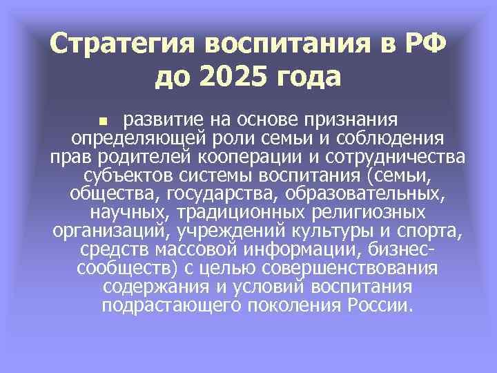 Стратегия воспитания в РФ до 2025 года развитие на основе признания определяющей роли семьи