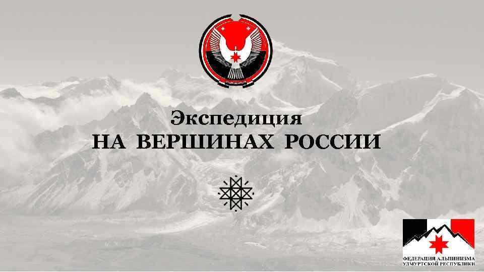 Экспедиция НА ВЕРШИНАХ РОССИИ
