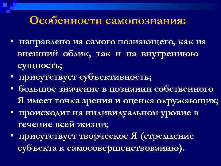 Особенности самопознания: • направлено на самого познающего, как на внешний облик, так и на
