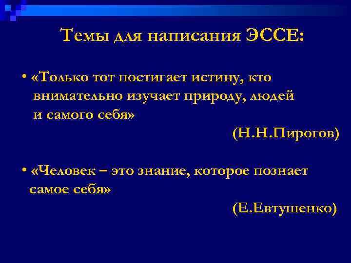 Темы для написания ЭССЕ: • «Только тот постигает истину, кто внимательно изучает природу, людей