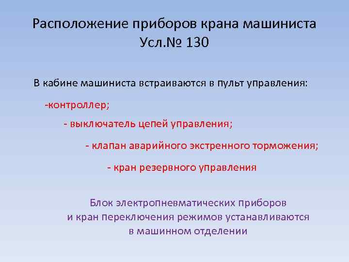 Расположение приборов крана машиниста Усл. № 130 В кабине машиниста встраиваются в пульт управления:
