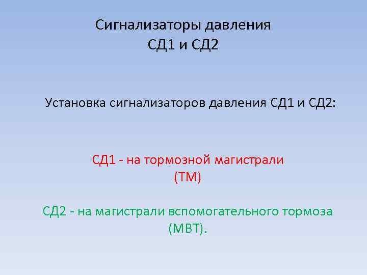 Сигнализаторы давления СД 1 и СД 2 Установка сигнализаторов давления СД 1 и СД