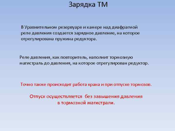 Зарядка ТМ В Уравнительном резервуаре и камере над диафрагмой реле давления создается зарядное давление,