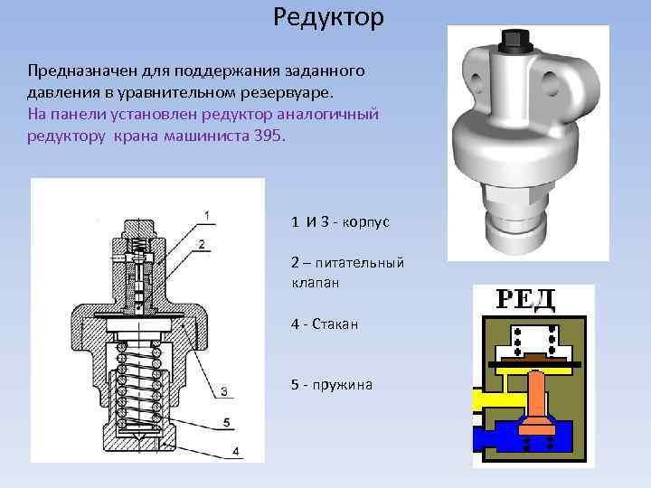 Редуктор Предназначен для поддержания заданного давления в уравнительном резервуаре. На панели установлен редуктор аналогичный
