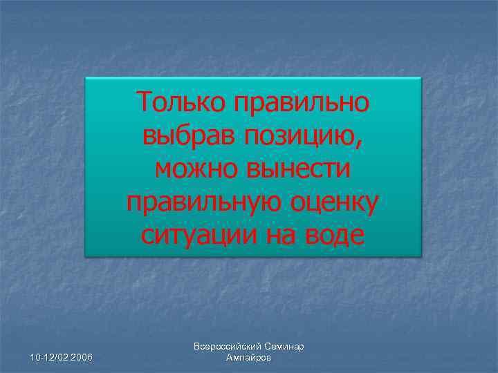 Только правильно выбрав позицию, можно вынести правильную оценку ситуации на воде 10 -12/02 2006