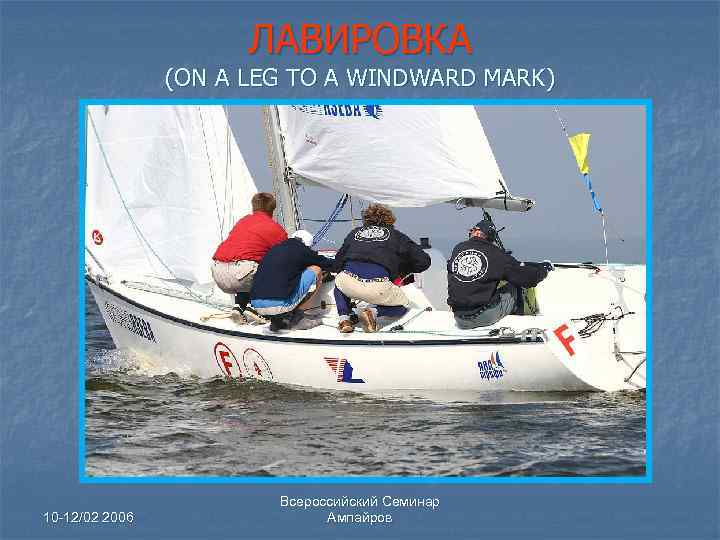 ЛАВИРОВКА (ON A LEG TO A WINDWARD MARK) 10 -12/02 2006 Всероссийский Семинар Ампайров