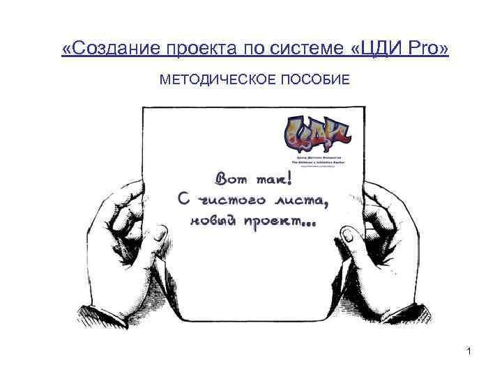 «Создание проекта по системе «ЦДИ Pro» МЕТОДИЧЕСКОЕ ПОСОБИЕ 1