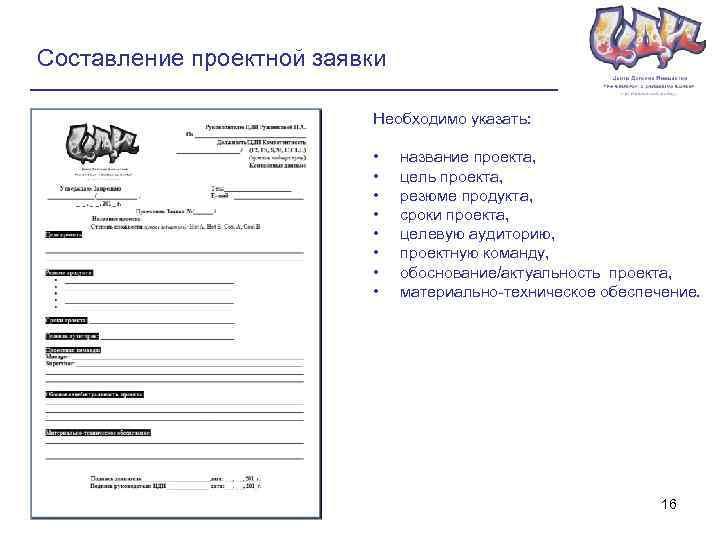 Составление проектной заявки Необходимо указать: • • название проекта, цель проекта, резюме продукта, сроки