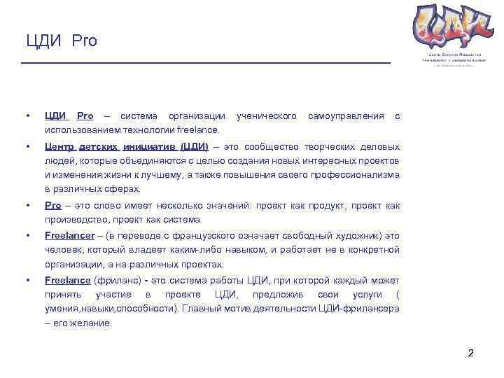 ЦДИ Pro • ЦДИ Pro – система организации ученического самоуправления с использованием технологии freelance.
