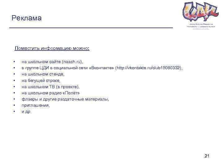 Реклама Поместить информацию можно: • • • на школьном сайте (naash. ru), в группе