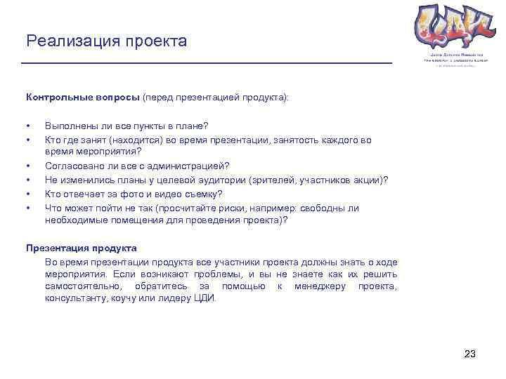 Реализация проекта Контрольные вопросы (перед презентацией продукта): • • • Выполнены ли все пункты