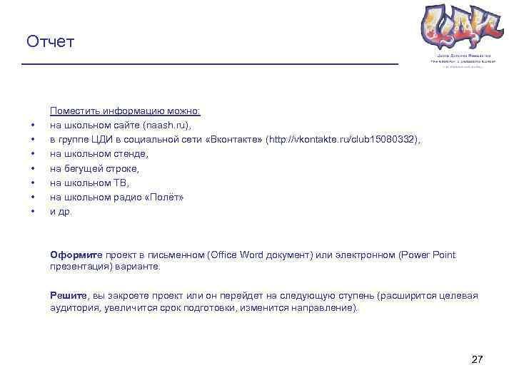 Отчет • • Поместить информацию можно: на школьном сайте (naash. ru), в группе ЦДИ
