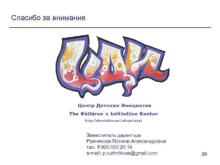 Спасибо за внимание Заместитель директора Ружникова Полина Александровна тел. 8 920 030 20 14