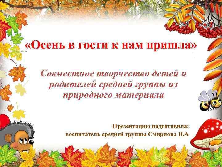 «Осень в гости к нам пришла» Совместное творчество детей и родителей средней группы