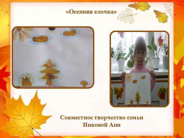 «Осенняя елочка» Совместное творчество семьи Пиковой Ани
