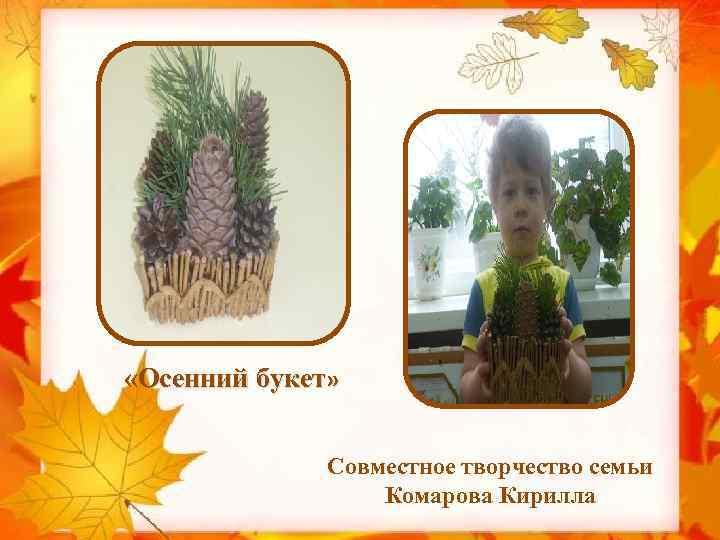 «Осенний букет» Совместное творчество семьи Комарова Кирилла