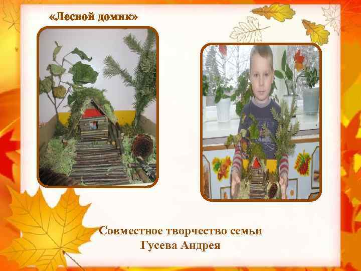 «Лесной домик» Совместное творчество семьи Гусева Андрея