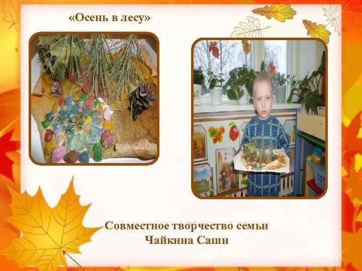 «Осень в лесу» Совместное творчество семьи Чайкина Саши