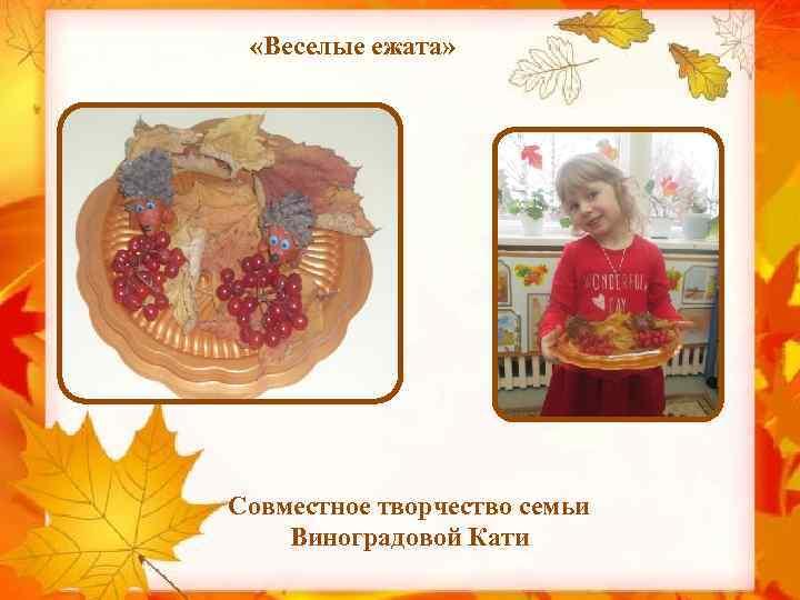 «Веселые ежата» Совместное творчество семьи Виноградовой Кати