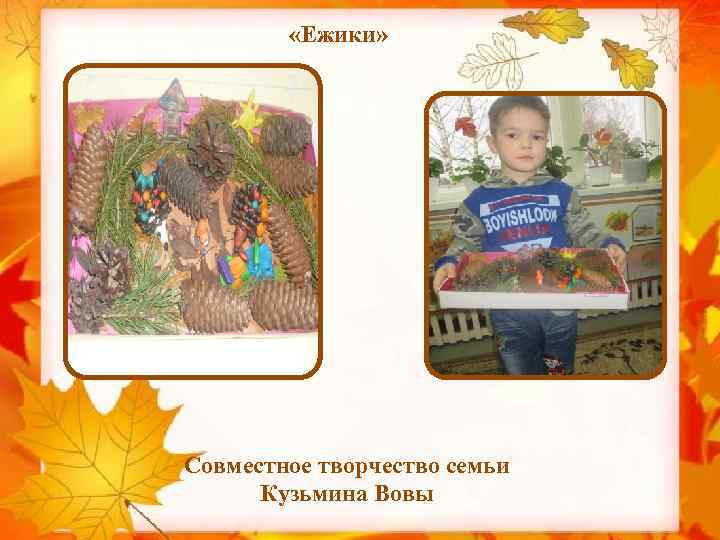 «Ежики» Совместное творчество семьи Кузьмина Вовы