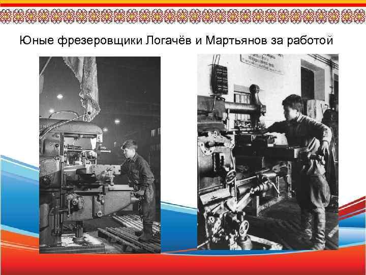 Юные фрезеровщики Логачёв и Мартьянов за работой