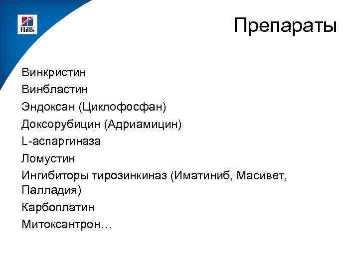 Препараты Винкристин Винбластин Эндоксан (Циклофосфан) Доксорубицин (Адриамицин) L-аспаргиназа Ломустин Ингибиторы тирозинкиназ (Иматиниб, Масивет, Палладия)