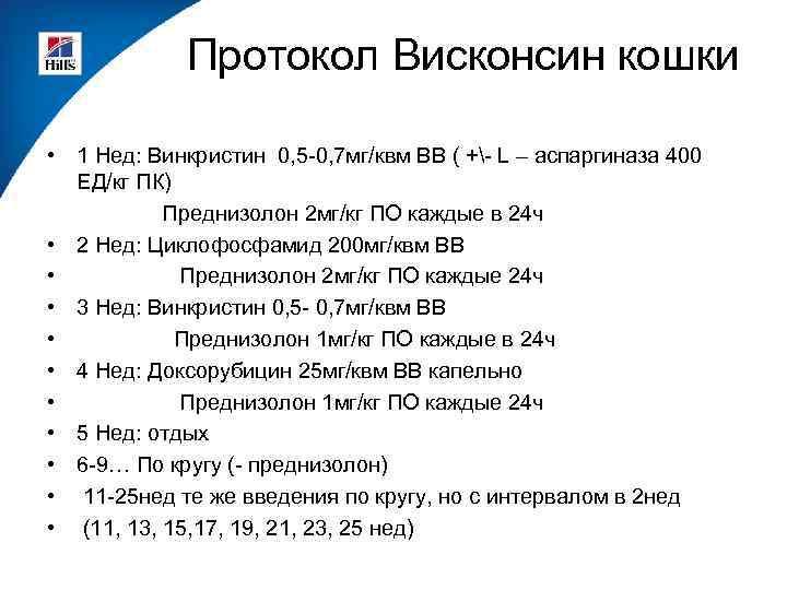 Протокол Висконсин кошки • 1 Нед: Винкристин 0, 5 -0, 7 мг/квм ВВ (