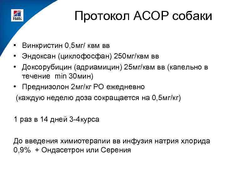 Протокол АСОР собаки • Винкристин 0, 5 мг/ квм вв • Эндоксан (циклофосфан) 250