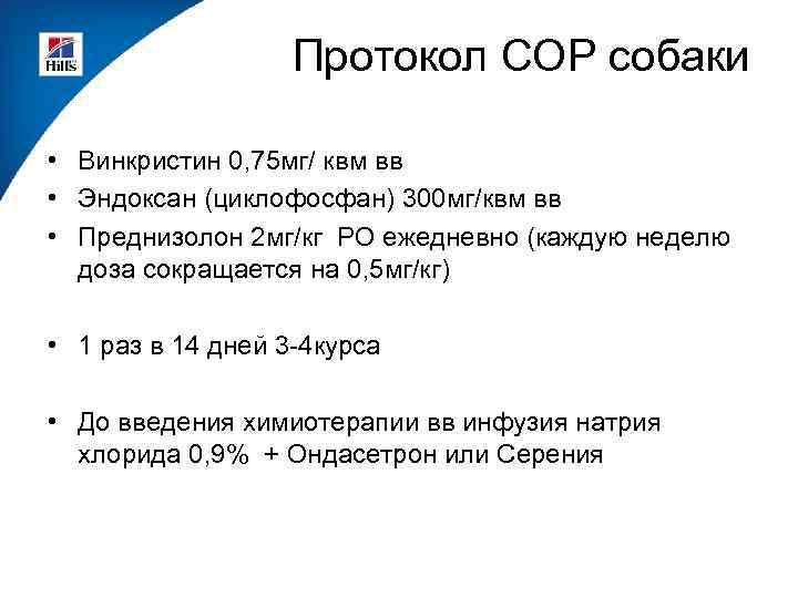 Протокол СОР собаки • Винкристин 0, 75 мг/ квм вв • Эндоксан (циклофосфан) 300