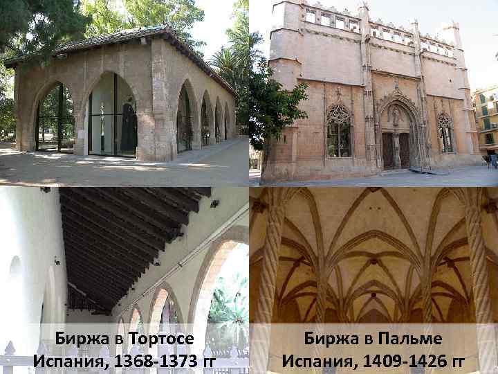 Биржа в Тортосе Испания, 1368 -1373 гг Биржа в Пальме Испания, 1409 -1426 гг