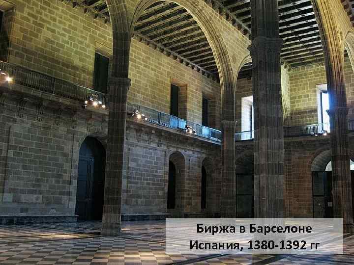 Биржа в Барселоне Испания, 1380 -1392 гг