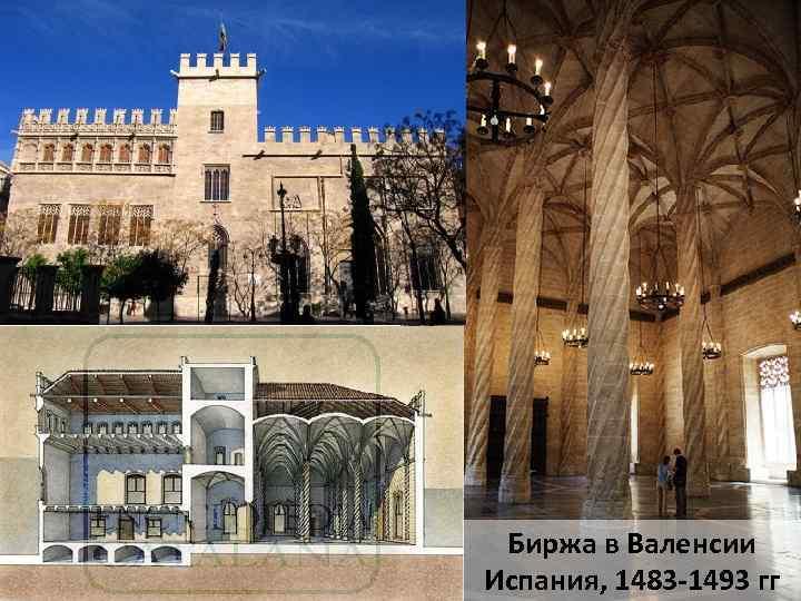 Биржа в Валенсии Испания, 1483 -1493 гг