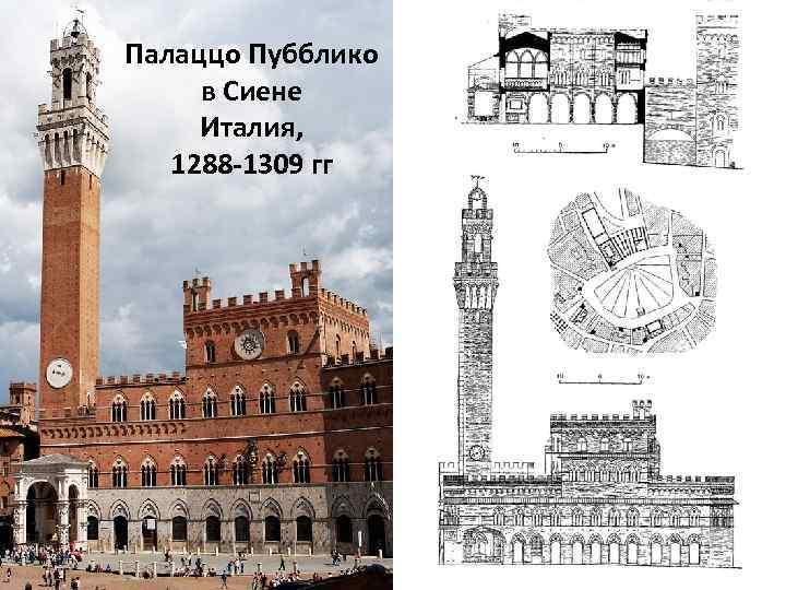 Палаццо Пубблико в Сиене Италия, 1288 -1309 гг