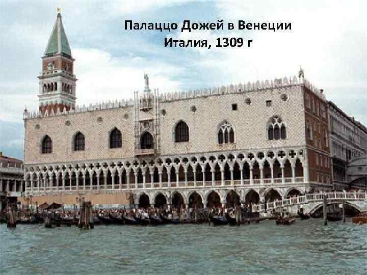 Палаццо Дожей в Венеции Италия, 1309 г