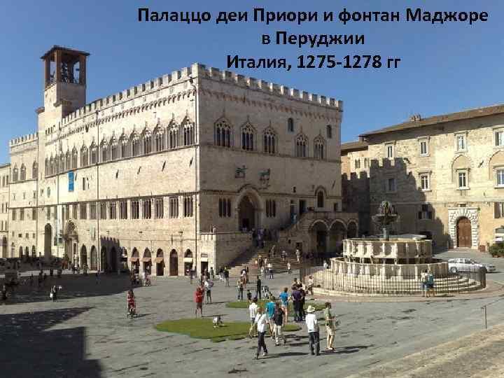 Палаццо деи Приори и фонтан Маджоре в Перуджии Италия, 1275 -1278 гг