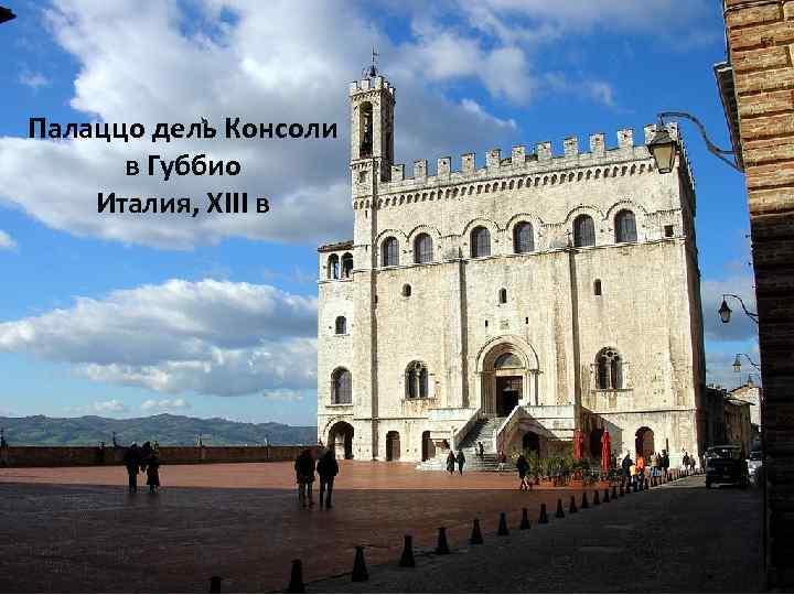 Палаццо дель Консоли в Губбио Италия, XIII в