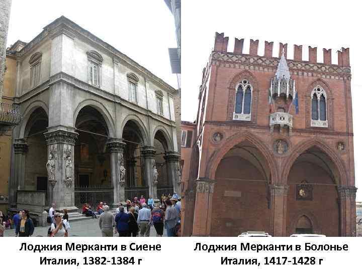 Лоджия Мерканти в Сиене Италия, 1382 -1384 г Лоджия Мерканти в Болонье Италия, 1417