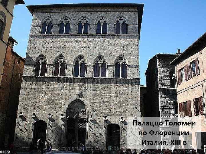 Палаццо Толомеи во Флоренции Италия, XIII в