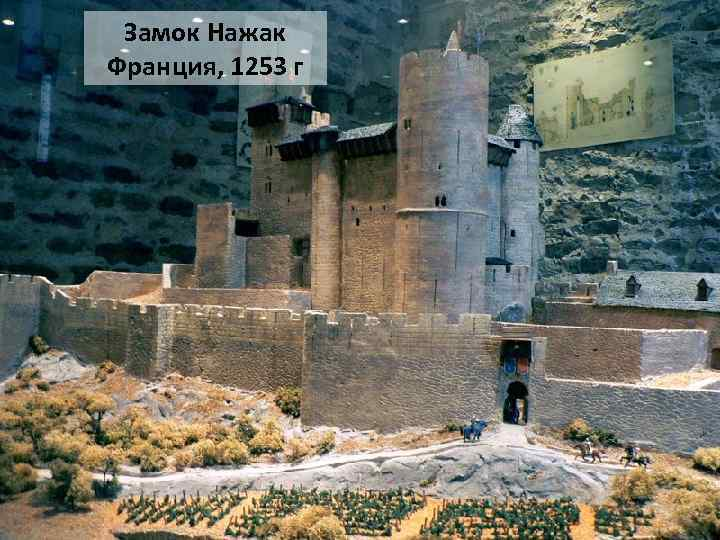 Замок Нажак Франция, 1253 г
