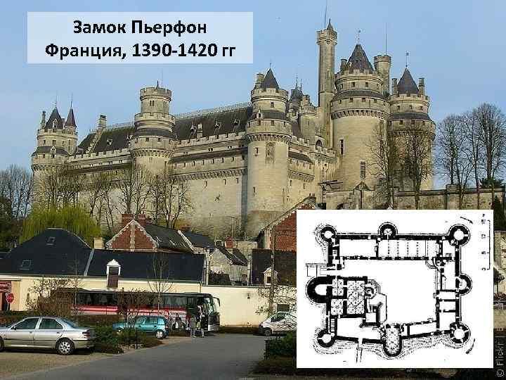 Замок Пьерфон Франция, 1390 -1420 гг