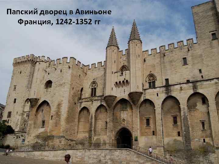 Папский дворец в Авиньоне Франция, 1242 -1352 гг