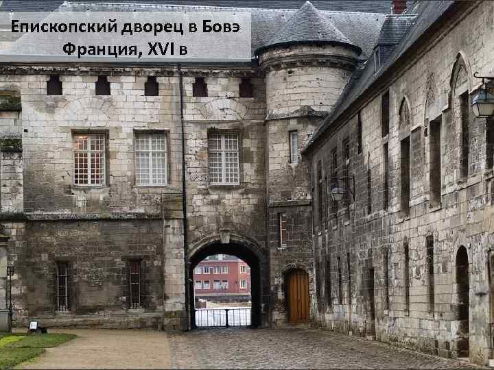 Епископский дворец в Бовэ Франция, XVI в