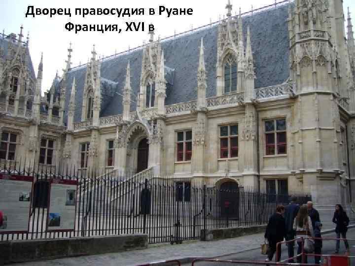 Дворец правосудия в Руане Франция, XVI в
