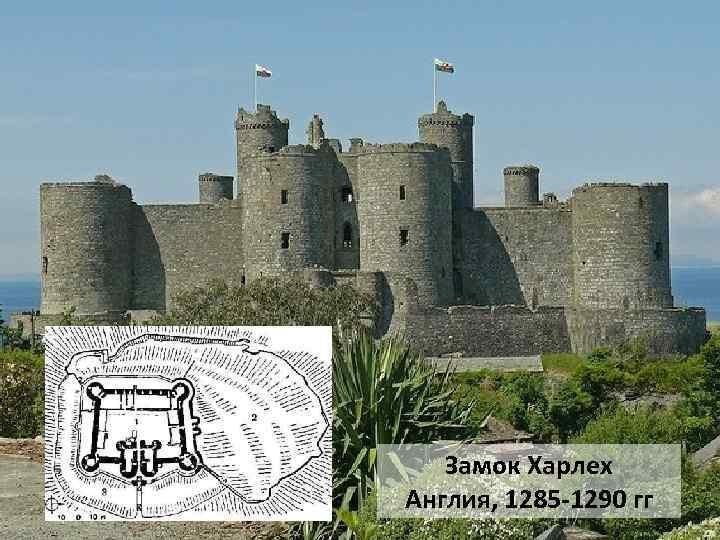 Замок Харлех Англия, 1285 -1290 гг