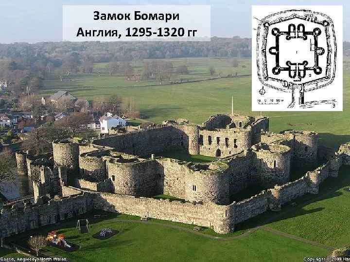Замок Бомари Англия, 1295 -1320 гг