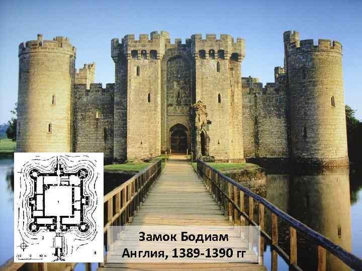 Замок Бодиам Англия, 1389 -1390 гг