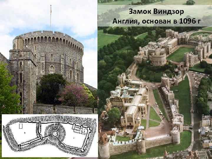 Замок Виндзор Англия, основан в 1096 г