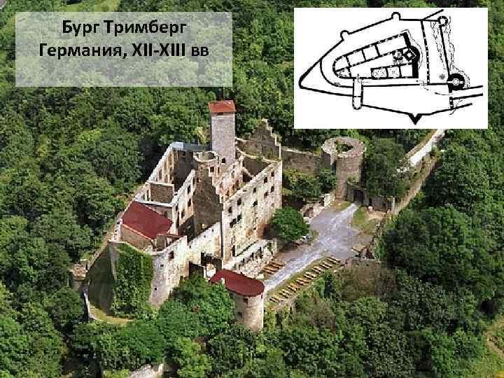 Бург Тримберг Германия, XII-XIII вв